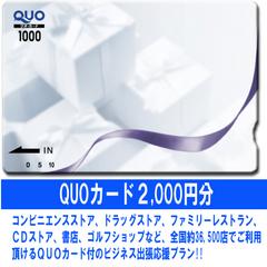≪商品券orQUOカード2000円分★朝食付≫お好きな方を選べます!