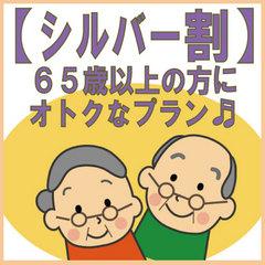 【シルバー割引】平日限定★直前7日前からの割引!≪65歳以上限定≫でお得♪朝食付