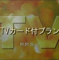 TVカード付プラン