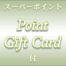 ポイントギフトカード付プラン