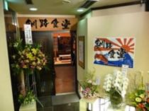 ホテル1F釧路食堂入口