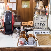 *【コーヒーコーナー】セルフサービスのコーヒーコーナーもございます。