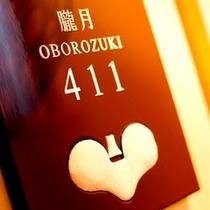 【特別室】シンボルマークは椿の花をモチーフにしました。ルームサインにも可愛く入ってます。