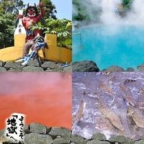 【地獄めぐり】海、血の池、龍巻、白池が国の名勝に指定されてます。海地獄まで車で15分です。