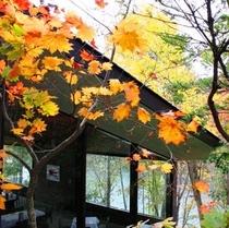 秋の外観・レストランダイニング