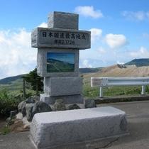 【夏】日本国道最高地点(2,172m)