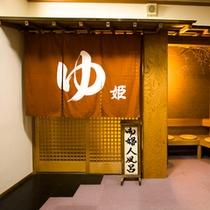 【大岩風呂】入り口