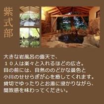 【24時間貸切風呂】:紫式部♪
