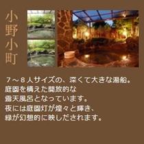 【24時間貸切風呂】:小野小町♪
