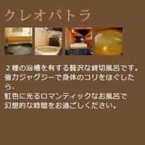 【24時間貸切風呂】:クレオパトラ♪