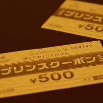 ■【プリンスクーポン】券のみ