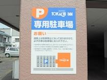 【駐車場案内】1部屋1台まで駐車無料、2台目からは別途500円頂戴いたします。