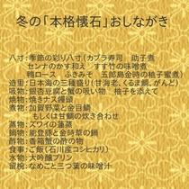 2016冬「本格懐石」おしながき