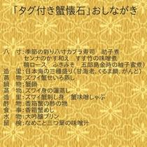 2016冬「タグ付き蟹懐石」おしながき
