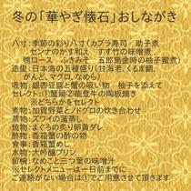2016冬「華やぎ懐石」おしながき