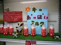 牛のおっぱいミルク
