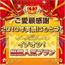 2010年人気プラン 〜福島の小さな隠れ宿 花むら〜