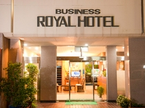 ビジネスロイヤルホテル外観