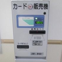 【有料TVカード販売機】