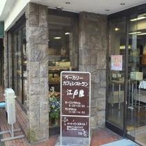 伊東のオススメ飲食店【cafe&ベーカリー江戸屋】