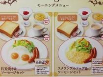 〜モーニング・洋食〜