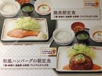 〜モーニング・和食〜