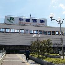 JR宇都宮駅(西口正面)