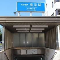 長野の繁華街・権堂まで徒歩9分
