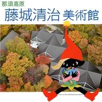 【近隣施設】藤城清治美術館