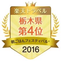 楽天朝ごはんフェスティバル2016栃木県第4位