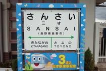 長野市 三才駅(車30分)かなりピンポイントな情報ですが3才のお子さんの記念写真を撮る方が多いです。