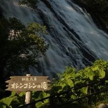 オシンコシンの滝