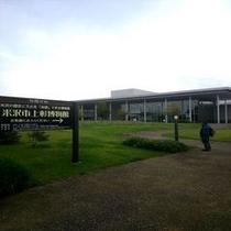 ☆伝国の杜 米沢上杉博物館までは車で5分程☆