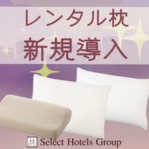 ☆貸出用枕☆低反発枕をご用意♪お好みの枕でお休み下さいませ(-´V`-)Zzz.....