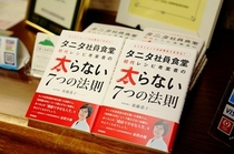 後藤先生の著作