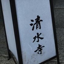 清水寺…京都駅前より約15分