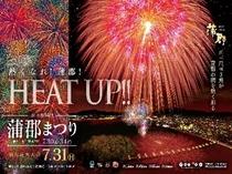 【7月31日限定】★蒲郡納涼花火大会 絶景スポットまで無料送迎します♪