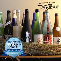 松之山温泉 玉城屋旅館のイメージ