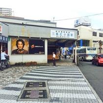 *【三島広小路駅】伊豆箱根鉄道・駿豆線の広小路駅から徒歩2分!当駅より最も近い宿になります。