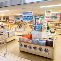 売店では温根湯の特産品やご当地お菓子が数多く販売されています。