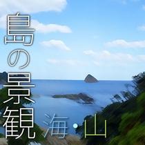 *ご案内/島の景観