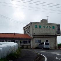 *【赤嶺パイン園】外観(当館より車25分)