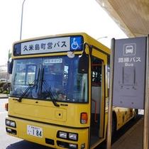 【町営バス】空港からホテルまでは、バスがお得!(空港から当館まで約30分)