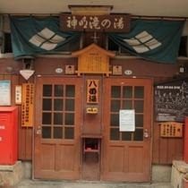八番湯「神明滝の湯」子宝の湯とも呼ばれている
