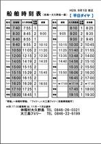 船舶時刻表 H28.0901-平日