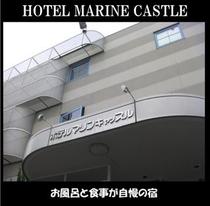 ホテル入口☆ようこそ八戸へ☆
