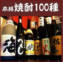 焼酎100選