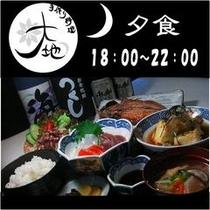 大地 夕食 18:00〜22:00
