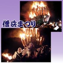 【僧兵祭り】県下最大の炎の祭典!湯の山温泉にある三岳寺の祭りです