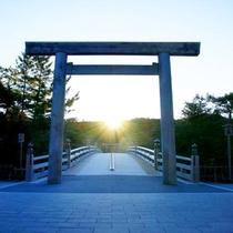 【伊勢神宮内】内宮手前にある宇治橋からは、美しい日の出を見ることができます。